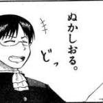 【ワードマスター】「…ッハァハァ…もうすぐコ…ンプリート…?」←まだ折返しくらいやぞwwwwww