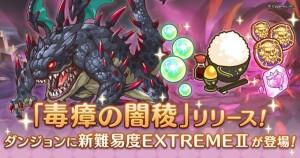 ダンジョンに新エリア「毒瘴の闇稜(EXTREMEⅡ)」