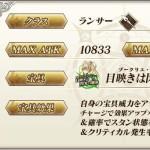 【挫折】北斎ちゃんが好きすぎるユーザーさん、コードギアスに挑戦するも「絵」で挫折してしまうwwww