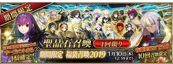 【期間限定】お正月の目玉企画!「福袋召喚2019」
