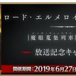 【期待】明日あたりイントロ+事前PU期待しちゃってもいいの?←高ぶるぅぅぅっ!!