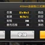 410mm三式弾砲