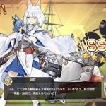 戦艦 加賀