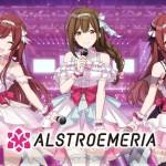 アルストロメリア
