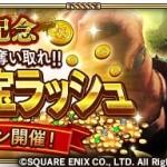 黄金の財宝ラッシュ
