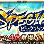 SPECIALピックアップガチャ