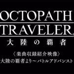【速報】事前登録40万人突破記念で新曲公開キタ━━━━(゚∀゚)━━━━!!!!