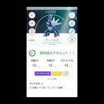【朗報】ポケモンGOフェスにクイタラン出現決定キタ━━━━(゚∀゚)━━━━!!!!