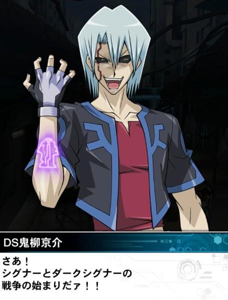 DS鬼柳京介