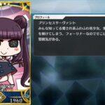 【4月1日】「Fate/Grand Order MyCraft Lostbelt」の配信がスタート!!なお、林檎はストア反映待ちとなる模様…
