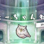 【悲報】恒常で魔凪キャラが実装される説wwwwwwwwwwwww←これマジ????