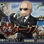 【疑問】スフィアの性能がいいからってEX武器を複数真化させる奴っているの?