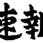 【速報】緊急メンテについて公式発表!ロルバが発生していたとのこと!復旧には数日かかる模様!