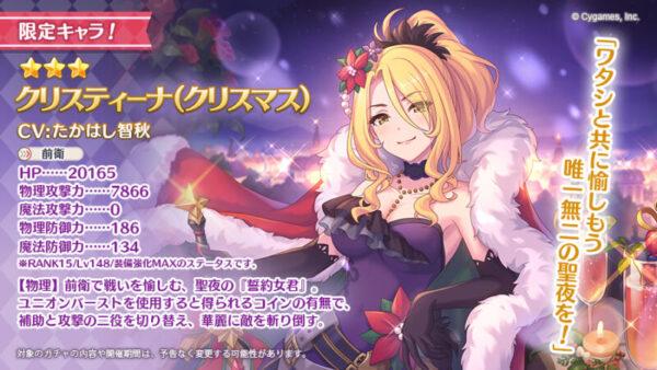 ★3クリスティーナ(クリスマス)