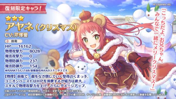 クリスマス アヤネ