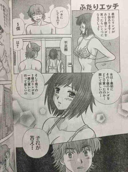漫画 セフレ エロ