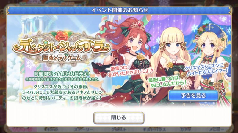 クリスマスユカリさん配布確定キタ――(゚∀゚)――!!問題は残る二人...限定か常設どっちだと思う?→岸クンたちの予想と希望がこちらwww
