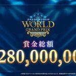 シャドバさん、賞金総額3億円のイベントをする模様←そのお金で次元断層もアドベンチャーも作れたんじゃないのかな?