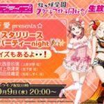 ラブライブ!虹ヶ咲学園スクールアイドル同好会生放送!