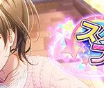 【イベント】新イベント「交換所イベント」の詳細が公開!UR確定チケットは「青色えがおで1,2,Jump!を10回プレイ」することで貰えるようだぞ