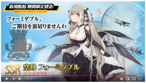 SSR戦艦 フォーミダブル