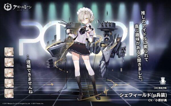 軽巡洋艦・シェフィールド