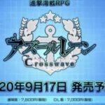 【GIF】クロスウェーブ Nintendo Switch版キタ━━━(゚∀゚)━━━!!wガッツリパンツ見えるぞォォォイ!!www