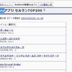 セルラン(GooglePlay)1位キタ――(゚∀゚)――!!←「マジだったwww」「何でこのタイミング?」