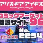 コミケの会場限定特典に、スカウトカード風カードキタ―(゚∀゚)―!!←スカウトカードでは?www