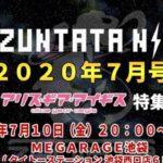 【最新情報】7/10に放送された「月刊ZUNTATA NIGHT 7月号」内で発表された最新情報まとめ!figma怜のコードで貰える特典も公開されたぞ!