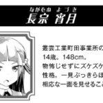 【祝!】8/4は長宗宵月の誕生日!誕生日イラストが公開されているぞ