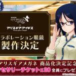 【重要】コラボ眼鏡のフレームだけ買ってレンズは別店舗で付けようと思ってる隊長必見!←ここに提携店舗が書いてあるぞ!