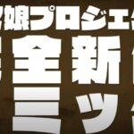 【速報】シンデレラグレイの第一弾CM公開キタ━━━━(゚∀゚)━━━━!!!!