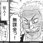【麻痺】ソシャゲ民「10連(3000円)外れたけどまぁいっか!w」→「競馬で3000円外すと虚無感ヤバい…」