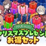 【画像あり】クリスマスプレゼント優勝者決定戦がこちらwwwwwネクタイ組かと思いきや・・・!!