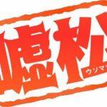 【速報】明日ドラゴンレジェンド開催キタ━━━━(゚∀゚)━━━━!!!! ってフェスの前だからか…聖水はありがとうね^^