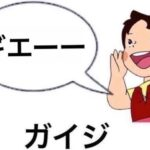 【絵師】今回の新しいキャラデザの人ってどう思う?→気になるみんなの評価は…!!!!!