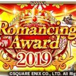 Romancing Award 2019 第3弾