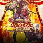 【相談】ロックブーケの正しい武器の選び方はこちら!!←聖石を雷+にするのも忘れずにな!!