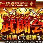 ロマンシング サガ3武闘会