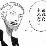 【悲報】アウナスさん、四魔貴族の中で1人だけ格下だった