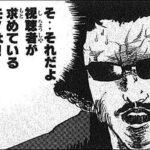 【画像あり】マクラーさん、自ら大暴露キタ━━(゚∀゚)━━!!w「お前やっちまってんじゃんw」「ban!確定!!」