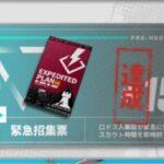 【キャラ紹介】イェラグ出身の重装オペレーター「マッターホルン」!CVは武内駿輔さん!!!