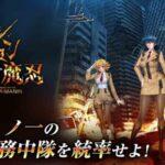 【超期待】Yostar本国トップ「今一番やりたいことはアークナイツ日本版!さらにコンテンツを拡充している!!!」