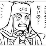 【無意味】エクシアとアズリウスで昇進2にするならどっち優先?→ドクターさん!ブチ切れる…!!!!!
