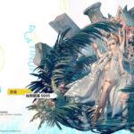 【大陸情報】プロヴァンスの新コーデがキタ━━━(゚∀゚)━━━━!!!尻尾でっか!←今日から育てますわwwww