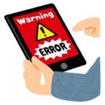 【悲報】林檎だけログインできない問題!4GとWifi両方オフにして起動したらすぐwifiだけオンでログインできるぞ!!!