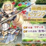 【キャラ紹介】光の精霊たちを統べる偉大な精霊王「デスティーナ」!!!
