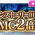 【キャンペーン】今回の2倍キャンペーンは「メインハードのMC2倍」!MC2倍ばかり続いてるなwwww