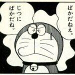 【衝撃】フットの後藤さんがドラクエウォークガチ勢な件についてwww